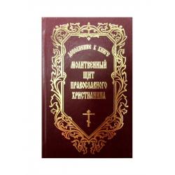 """Дополнение к молитвослову """"Молитвенный щит"""" (уп.10шт.)"""