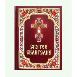 Святое Евангелие (уп.5шт.)