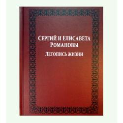 Сергий и Елисавета Романовы. Летопись Жизни (В.И.Мельник)(уп.8шт.)