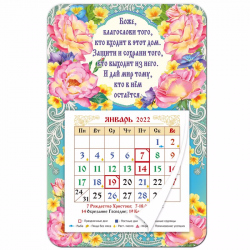 """Магнит-календарь РХ """"Боже, благослови того..."""" (уп.10 шт.)"""