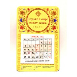 """Магнит-календарь РХ """"Будьте в мире"""" (уп.10 шт.)"""