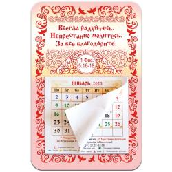 """Магнит-календарь РХ """"Всегда радуйтесь"""" (уп.10 шт.)"""