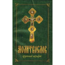 Православный молитвослов для слабовидящих (уп.40шт.)