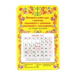 """Магнит-календарь РХ """"Начинайте всякое дело..."""" (уп.10 шт.)"""
