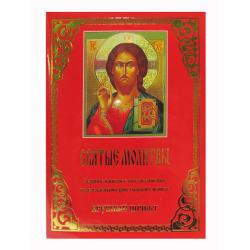 """Молитвослов """"Святые молитвы"""" (уп.80 шт.)"""