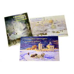 """Набор открыток из 3 штук """"С Рождеством Христовым"""" (уп. 10 наб.)"""