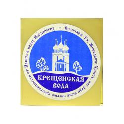 """Наклейка """"Крещенская вода"""" (уп.100шт.)"""