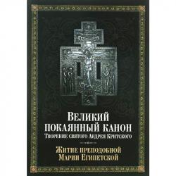 Великий покаянный канон. Творение св.Андрея Критского (уп.32 шт.)