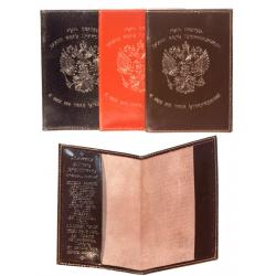 Обложка для паспорта с тиснением герба РФ и молитвы Псалом 90, 5506 Гр
