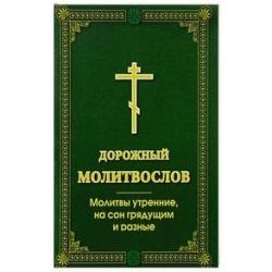 Молитвослов дорожный, краткий, утренние и вечерние молитвы, мал.ф., мяг.