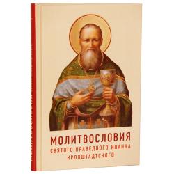 Молитвословия св.прав.Иоанна Кронштадтского тв/п, м/ф.