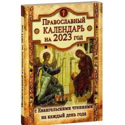 Православный календарь с Евангельскими чтениями на каждый день года 2020г.