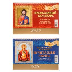 """Православный календарь """"Домик"""" на 2020г., в ассорт.(уп.25шт.)"""