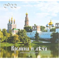 Православный перекидной календарь на 2020г.(уп.25шт.)