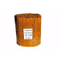 Свечи полувосковые станочные № 120 (2 кг)