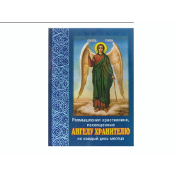 Размышления об Ангеле-Хранителе на каждый день (уп.36 шт.)