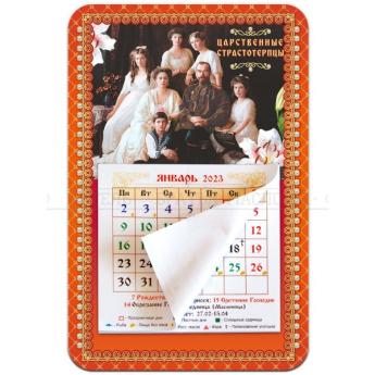 """Магнит-календарь РХ """"Царственные мученики"""" (уп.10шт.)"""