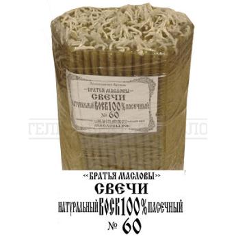 Свечи восковые (100% пасечный) № 60 (2 кг)