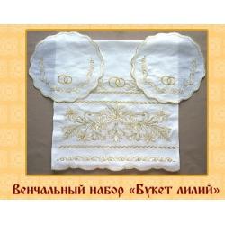 """Венчальный комплект """"Букет лилий"""" (лён)"""