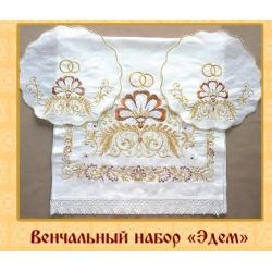 """Венчальный комплект """"Эдем"""" (лён)"""