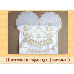 """Венчальный набор """"Цветочная гирлянда"""" (бязь)"""