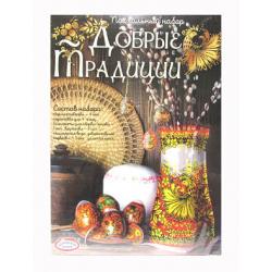 """Пасхальный набор """"Добрые традиции"""" Хохлома и Жостово"""
