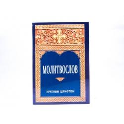 Молитвослов крупным шрифтом, мягк., изд.ИБЭ (уп.24 шт.)
