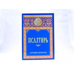 Псалтирь крупным шрифтом, мягк.,изд.ИБЭ (уп.18 шт.)