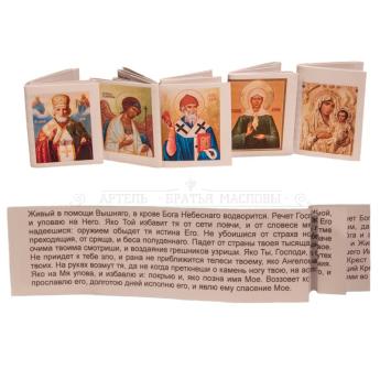 Икона дорожная с молитвой Кресту и 90Пс, лики в ассорт. (уп.50шт.)