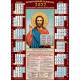 Православный настенный календарь 2018 г. (А3)
