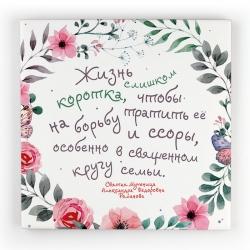 """Керамическая плитка подарочная""""Жизнь коротка"""",15х15см (уп.2шт.)"""