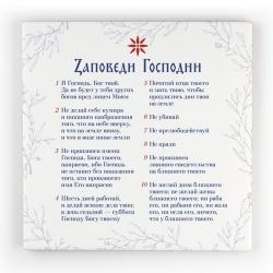 """Керамическая плитка подарочная""""10 Заповедей"""",15х15см (уп.2шт.)"""