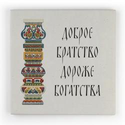 """Керамическая плитка подарочная""""Доброе Братство"""",10х10см (уп.2шт.)"""