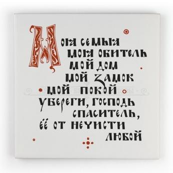 """Керамическая плитка с молитвой""""Моя семья"""",10х10см (уп.2шт.)"""