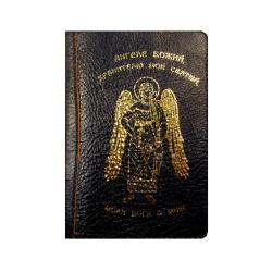 Паспорт с тиснением Ангел-Хранитель и молитвой с 2-мя карманами, 5501Ан(кожа)