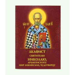 Акафист свт.Николаю Мирликийскому (уп.30 шт.)