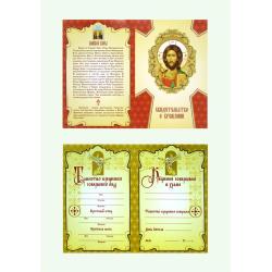 Свидетельство о Крещении (уп.100 шт.)