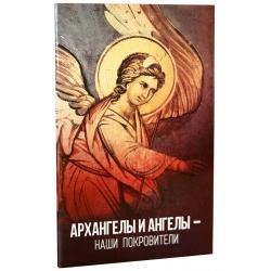 Архангелы и ангелы - наши покровители (уп.10шт.)