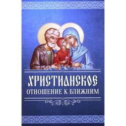 Христианское отношение к ближним (уп.10шт.)