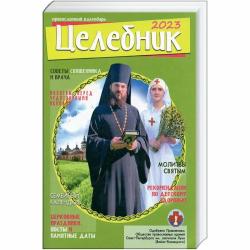 """Прав. календарь настольный 2021 г.""""Целебник"""" (уп.10шт.)"""