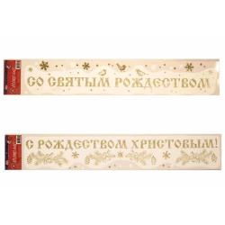Витраж Рождественский в ассорт. (10Х60см) (уп.10шт.)