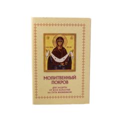 """Молитвослов """"Молитвенный покров"""" (уп.10 шт.)"""