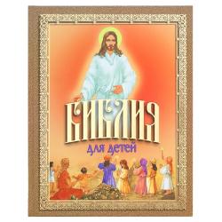Библия для детей.  Священная История в рассказах для чтения в школе и дома (уп.4шт.)