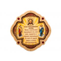 Икона Благословение дома Крест со стразами (12,5*12,5см.)