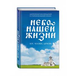 Небо нашей жизни. Митр.Белгородский и Старооскольский Иоанн