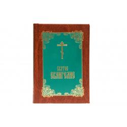 Святое Евангелия,малое, тв.переплёт (уп.20шт.)