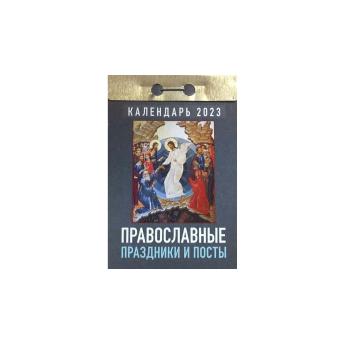 Отрывной православный календарь на 2020г., в ассорт. (уп.20шт.)