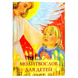 Молитвослов для детей (уп.80шт.)