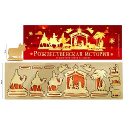 """Раскраска """"Рождественская история"""" (дерево),54*16 см."""