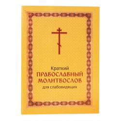 Молитвослов краткий православный, для слабовидящих (уп.50шт.)